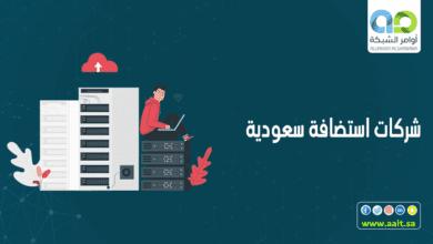 استضافة مواقع سعودية