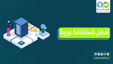 افضل-استضافة-عربية