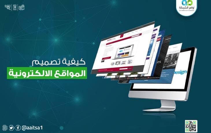 طرق تصميم مواقع الانترنت