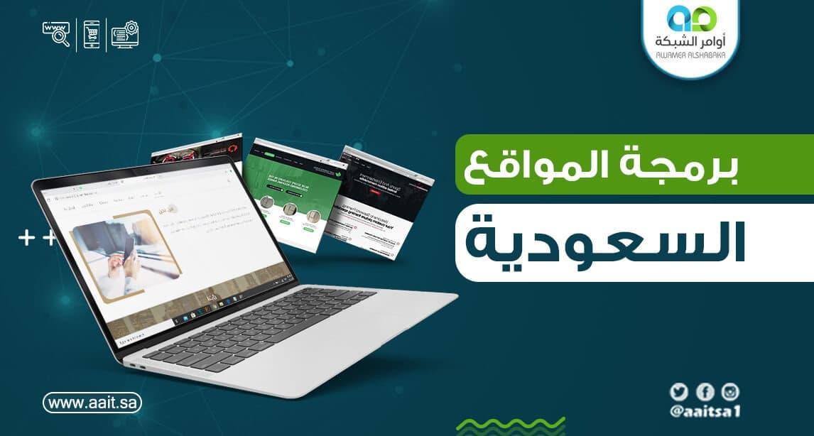 برمجة المواقع السعودية