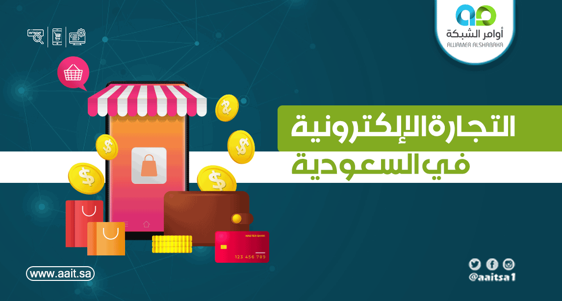 التجارة الإلكترونية في السعودية والعالم العربي