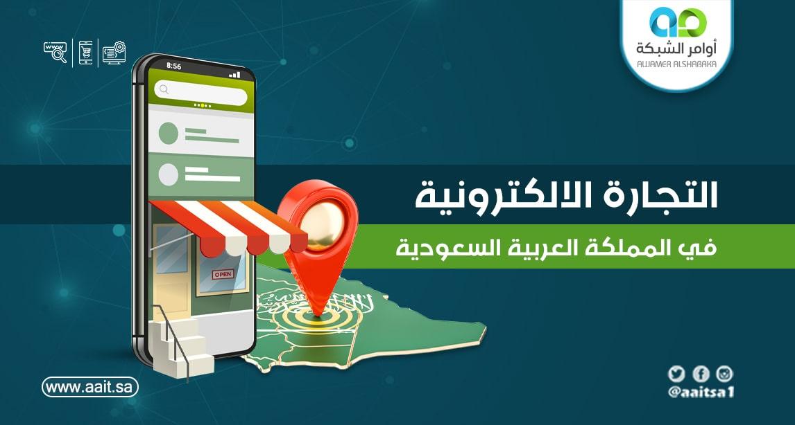 أهمية التجارة الإلكترونية في السعودية