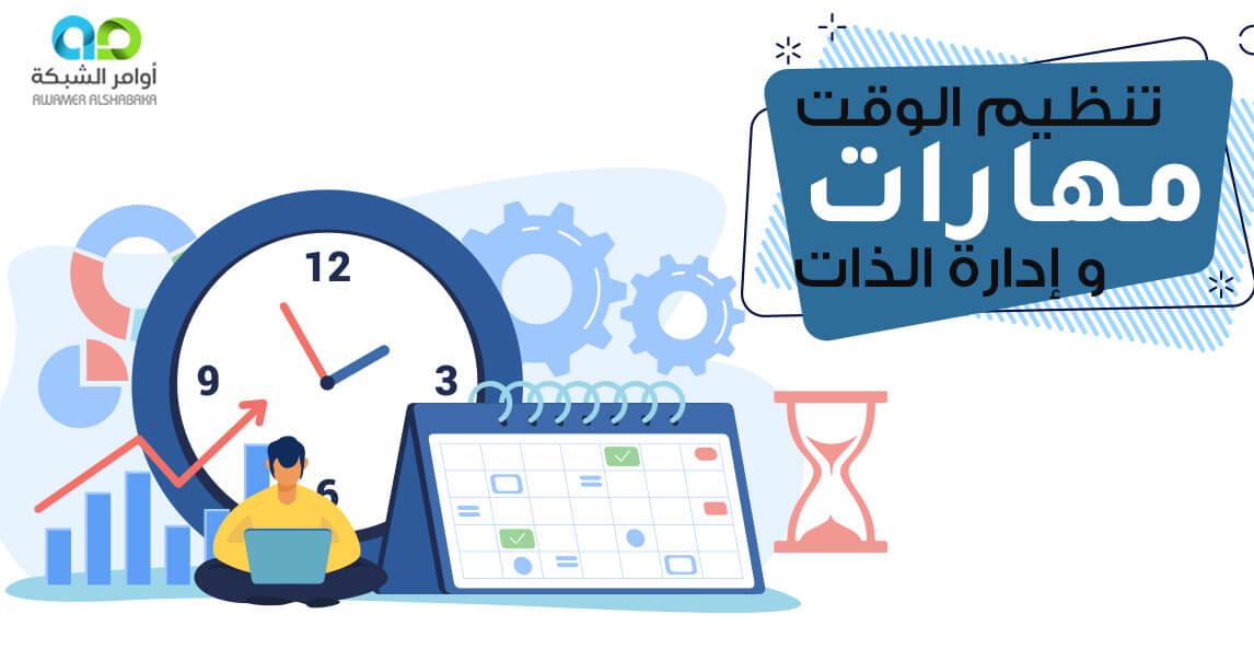 مهارات تنظيم الوقت وإدارة الذات لتحقيق المكاسب