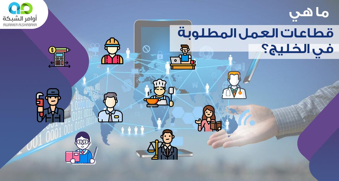 ماهي قطاعات العمل المطلوبة في الخليج؟