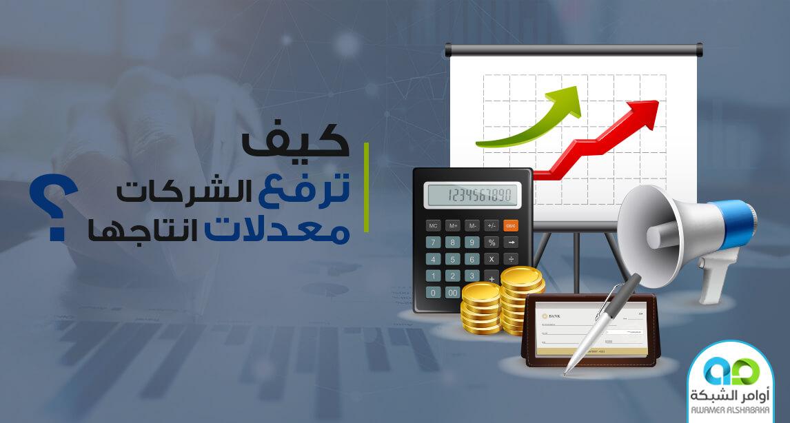 كيف ترفع الشركات معدلات إنتاجها؟