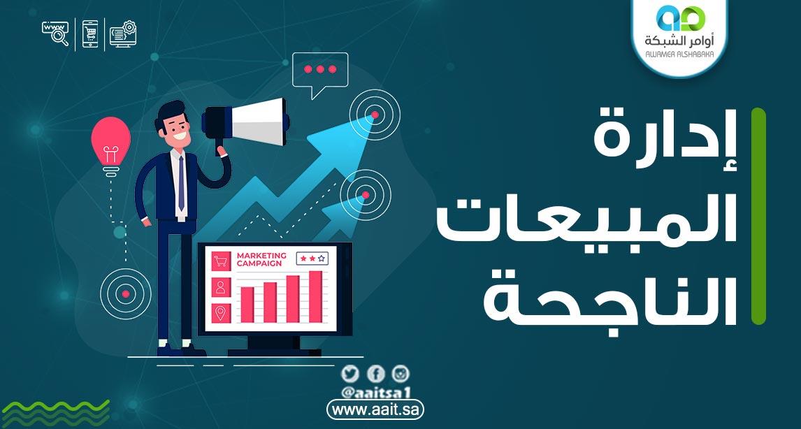 إدارة المبيعات الناجحة