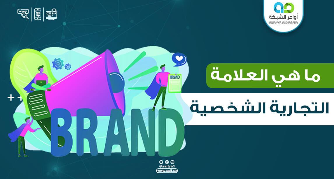 ما هي العلامة التجارية الشخصية