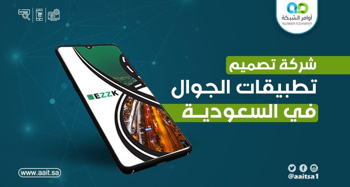 شركة تصميم تطبيقات الجوال في السعودية