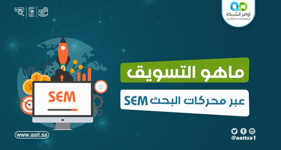 ماهو التسويق عبر محركات البحثSEM؟