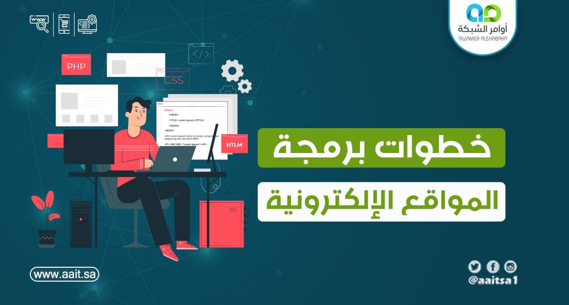 خطوات برمجة المواقع الإلكترونية