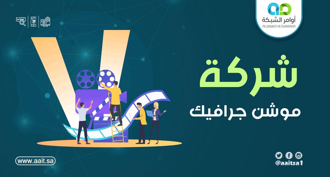 شركة موشن جرافيك Motion Graphics في السعودية