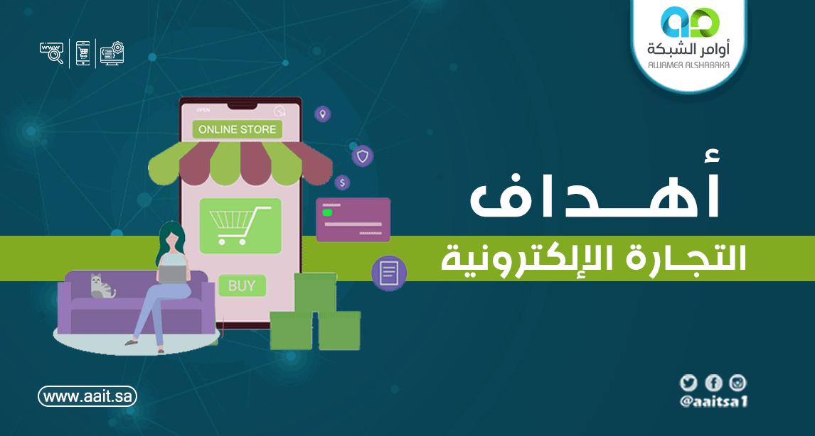 أهداف التجارة الإلكترونية