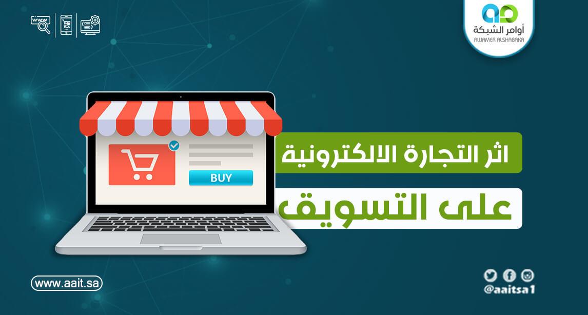 التجارة الإلكترونية وأثرها على التسويق