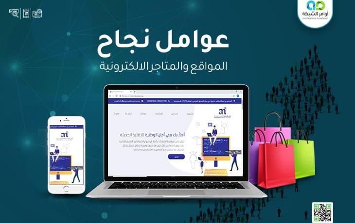 ما هي عوامل نجاح المواقع والمتاجر الإلكترونية؟