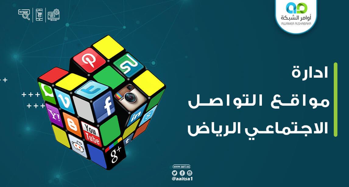 إدارة مواقع التواصل الاجتماعي بالرياض