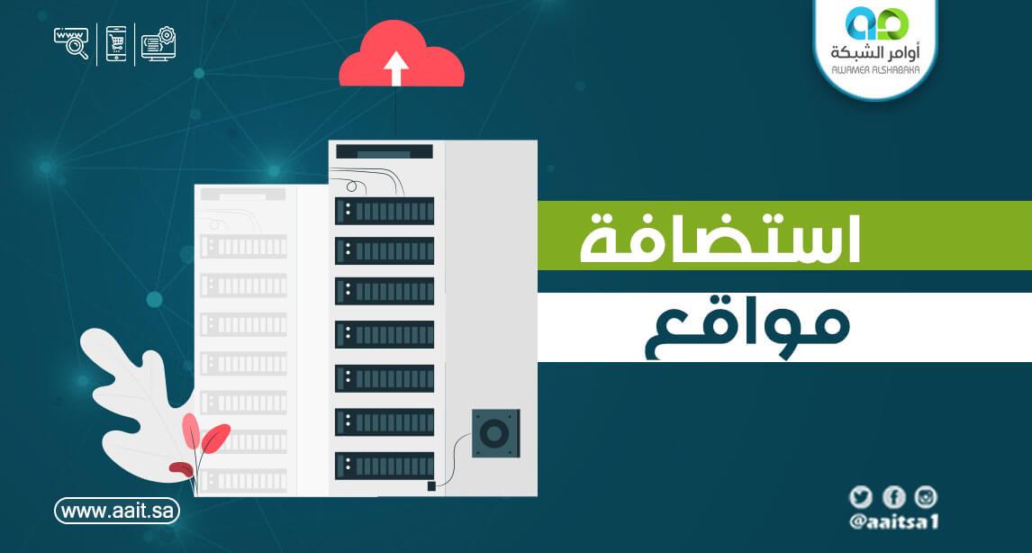 استضافة مواقع إلكترونية ما هي وما أنواعها؟