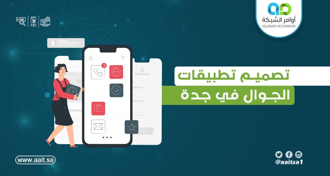 تصميم تطبيقات الجوال في جدة