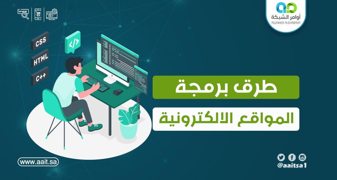 طرق برمجة المواقع الإلكترونية