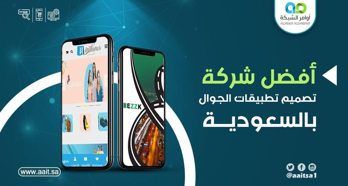 أفضل شركة تصميم تطبيقات الجوال في السعودية