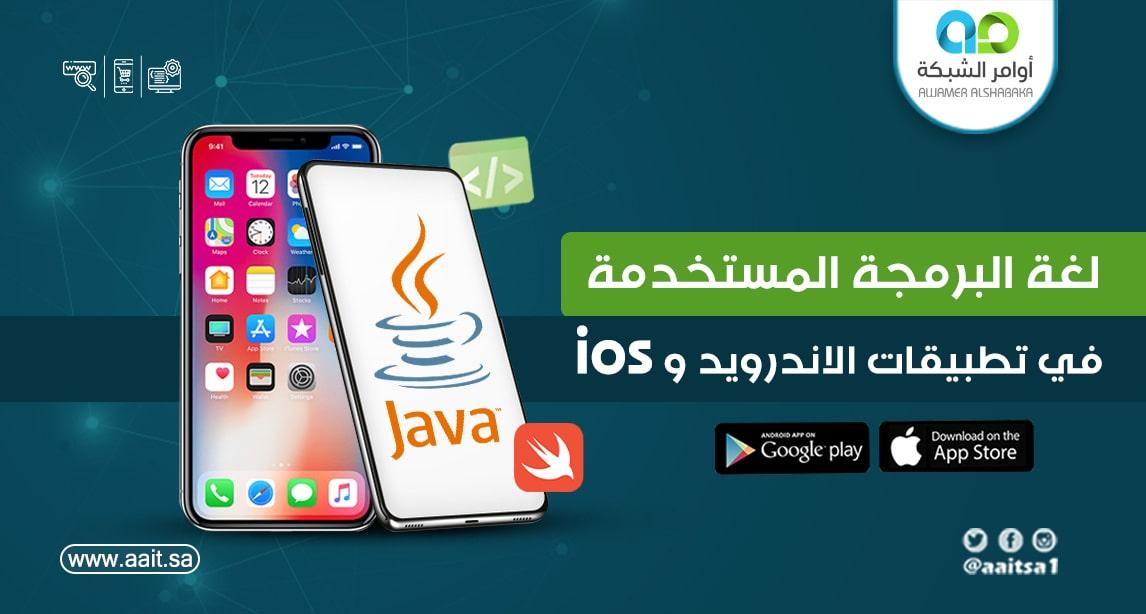 لغة البرمجة المستخدمة في تطبيقات الجوال