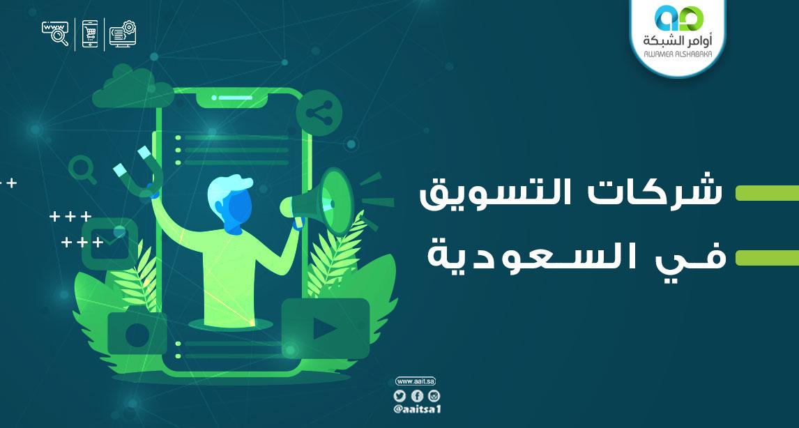 شركات التسويق في السعودية والوطن العربي
