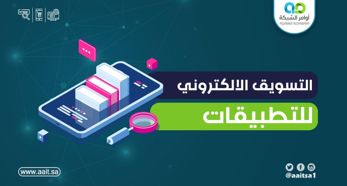 التسويق الإلكتروني للتطبيقات