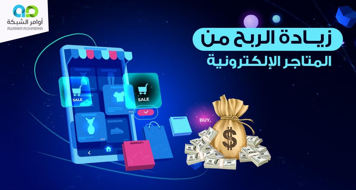 زيادة الربح من المتاجر الإلكترونية
