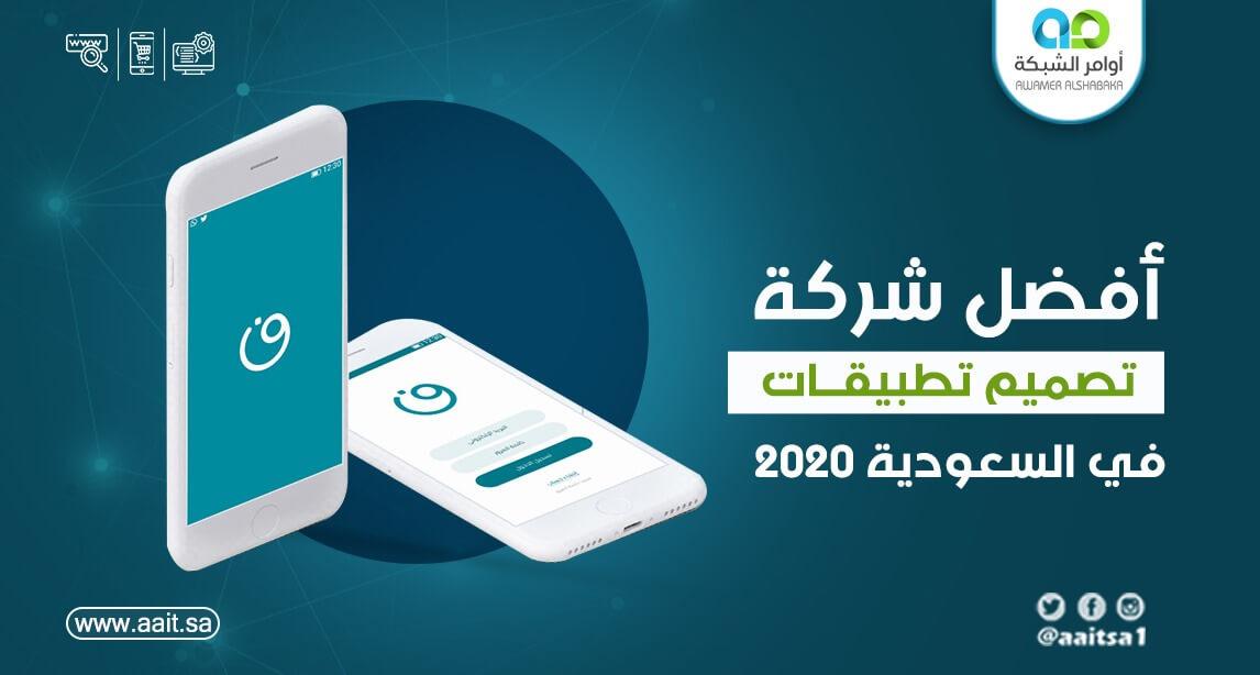 افضل شركة تصميم تطبيقات في السعودية 2020