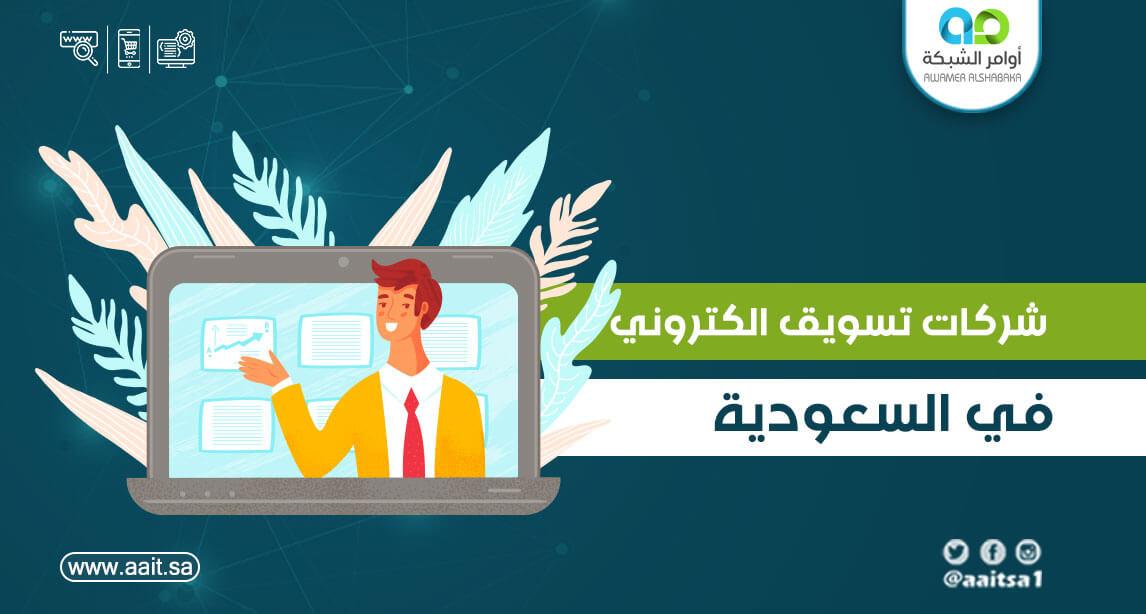 أفضل مجموعة شركات تسويق إلكتروني في السعودية