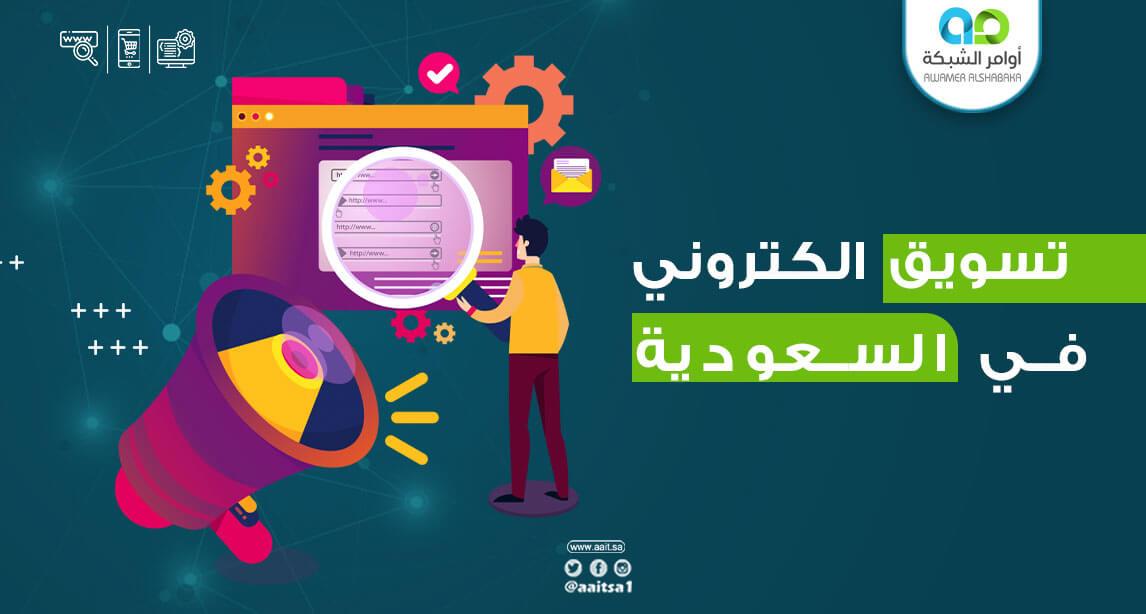 تسويق إلكتروني في السعودية