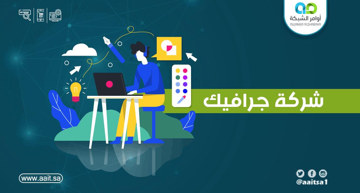 كيفية اختيار أفضل شركة جرافيك في الرياض