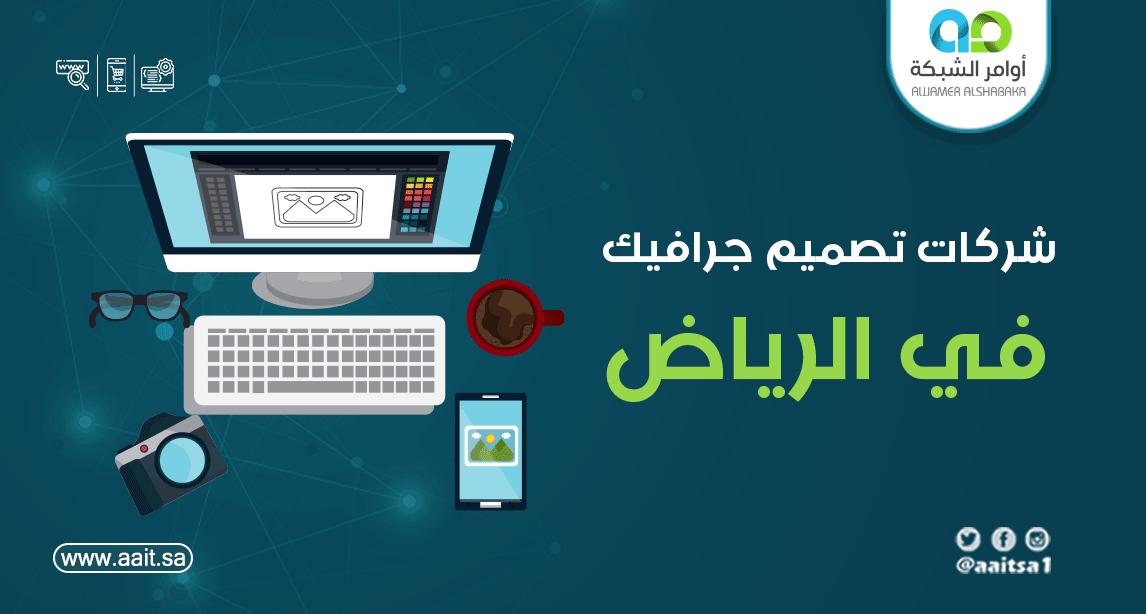 أفضل شركات تصميم جرافيك في الرياض