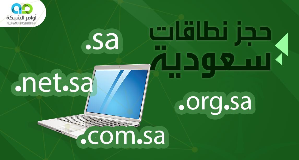 حجز نطاقات سعودية