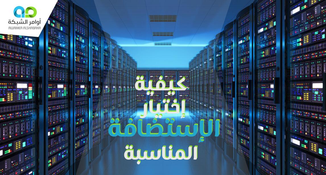 كيفية اختيار استضافة المواقع الإلكترونية