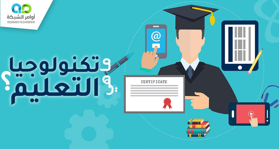 ما هي تكنولوجيا التعليم