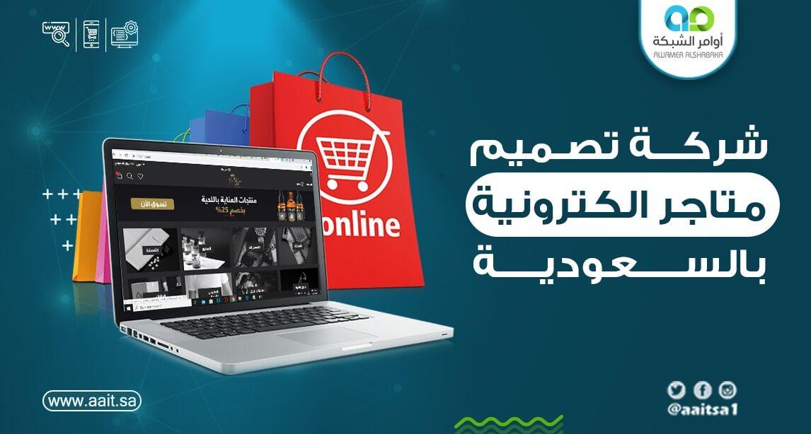 شركة تصميم متاجر إلكترونية بالسعودية