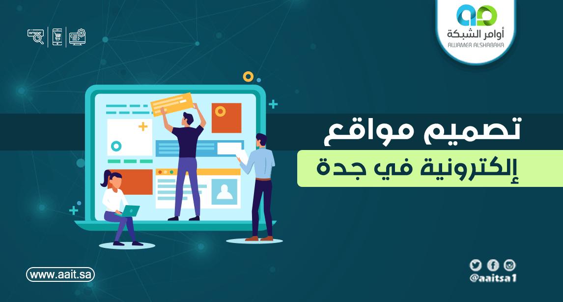 تصميم مواقع إلكترونية في جدة