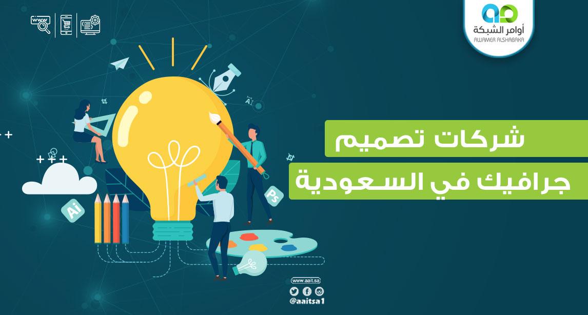 شركات تصميم جرافيك في السعودية