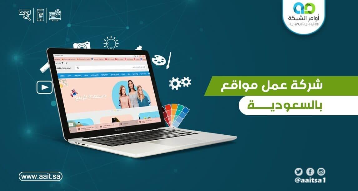 شركة عمل مواقع بالسعودية