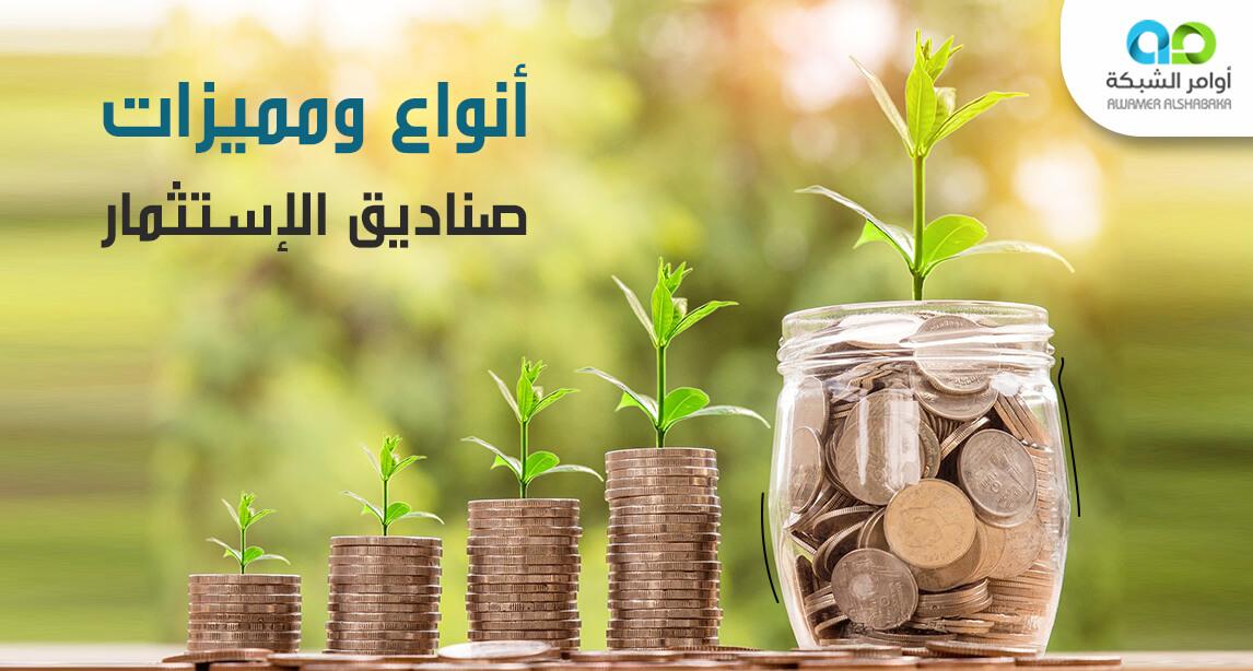 أنواع ومميزات صناديق الاستثمار