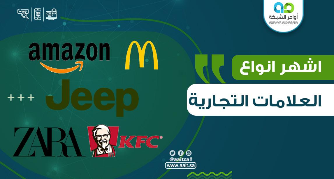 أشهر أنواع العلامات التجارية