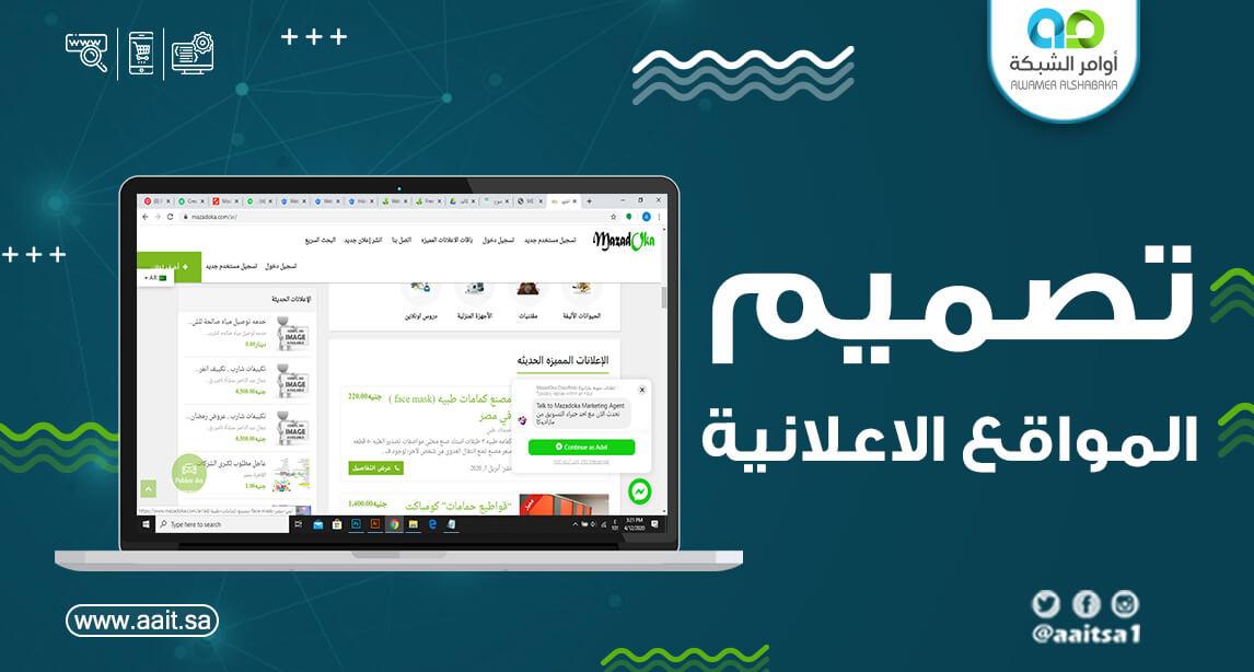 تصميم المواقع الإعلانية