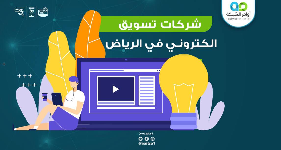 شركات تسويق الكتروني في الرياض