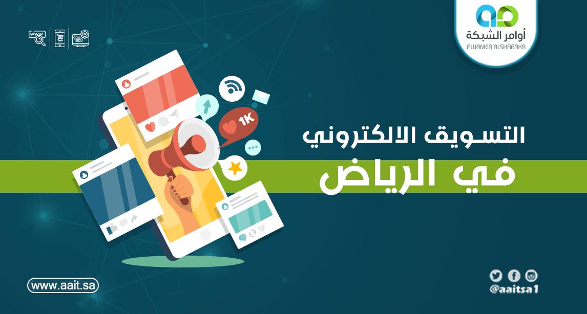 التسويق الالكتروني في الرياض