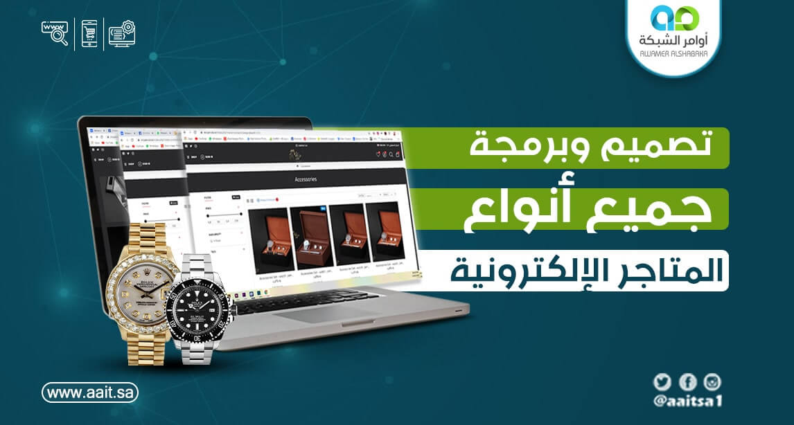 تصميم وبرمجة جميع انواع المتاجر الالكترونية