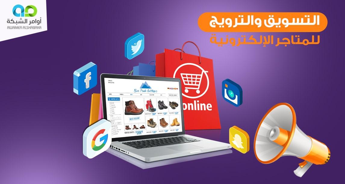 التسويق والترويج للمتاجر الالكترونية