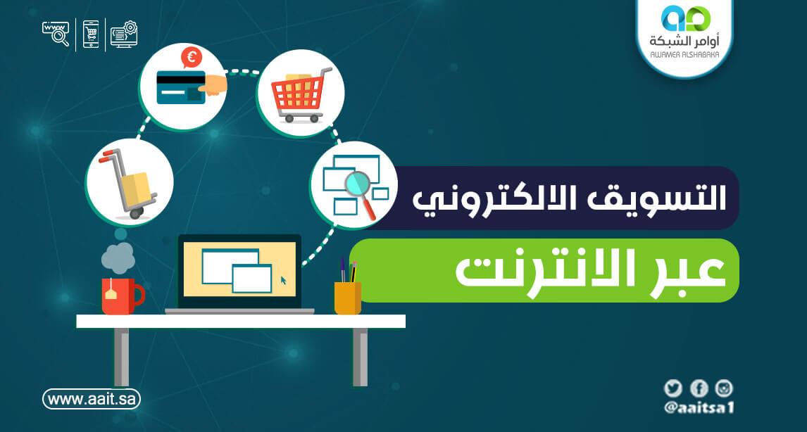 التسويق الإلكتروني عبر الانترنت