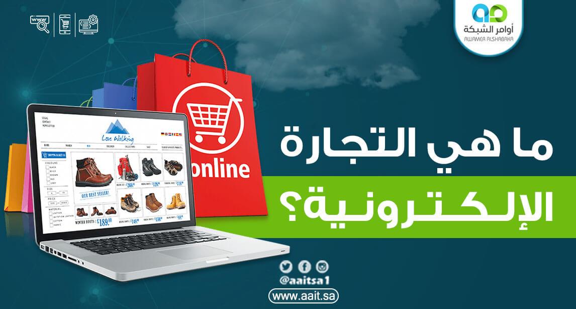 ما هي التجارة الإلكترونية ومميزاتها وعيوبها