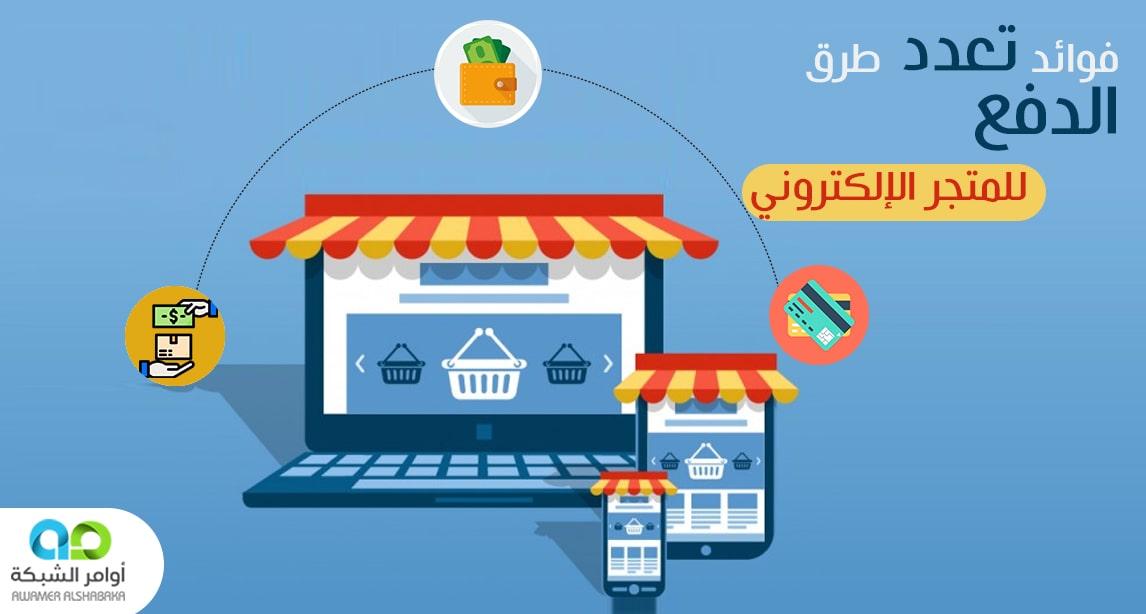فوائد تعدد طرق الدفع للمتجر الإلكتروني