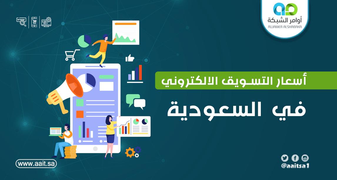 خطة اسعار التسويق الالكتروني في السعودية